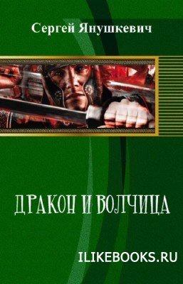 Книга Янушкевич Сергей - Дракон и волчица