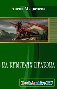 Книга На крыльях дракона