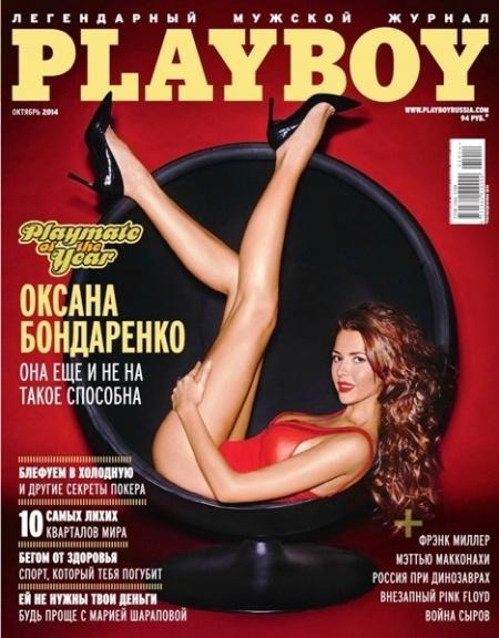 Книга Журнал: Playboy №10 (октябрь 2014)