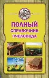 Книга Полный справочник пчеловода