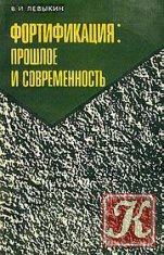 Книга Книга Фортификация: Прошлое и современность