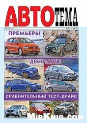 АвтоТема №21 2014