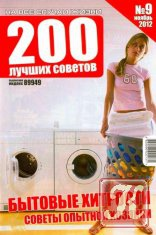 Журнал Книга 200 лучших советов № 9 Ноябрь - Бытовые хитрости, советы опытной хозяйки