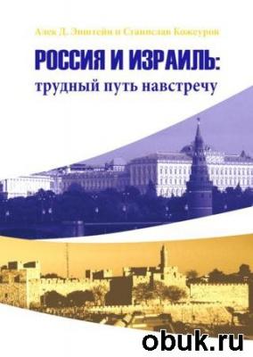 Книга Россия и Израиль: трудный путь навстречу