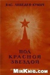Книга Под красной звездой