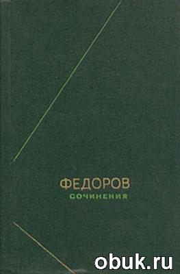Аудиокнига Николай Фёдоров - Сочинения (Аудиокнига)