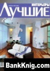 Журнал Лучшие интерьеры №6 2002