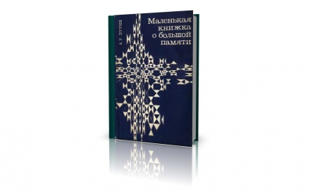 Книга Эта книга посвящена одному человеку, который обладает исключительной по развитию наглядной чувственной памятью; ее сверхразвити