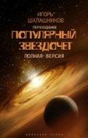 Книга Популярный звездочет