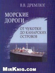 Книга Морские дороги. От Чукотки до Канарских островов