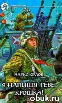 Алекс Орлов - Я напишу тебе, Крошка (аудиокнига)