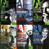 Книга Актерская книга в 32 томах смешанный 119,63Мб