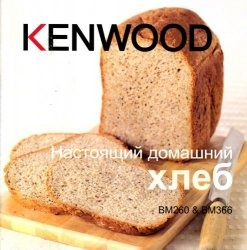 Книга Настоящий домашний хлеб