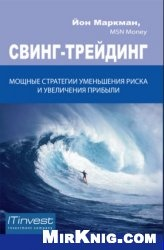 Книга Свинг-трейдинг. Мощные стратегии уменьшения риска и увеличения прибыли