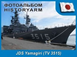 Книга Японский учебный корабль JDS Yamagiri (TV 3515)
