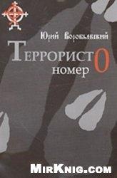 "Книга Террорист номер ""0"" (Аудиокнига)"
