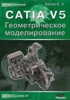 CATIA V5. Геометрическое моделирование pdf 50,46Мб