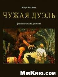 Книга Чужая дуэль