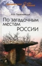 Книга По загадочным местам России