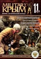 Журнал Military Крым №11 2009
