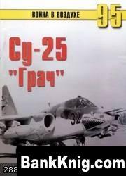 Журнал Война в воздухе 95_Су-25