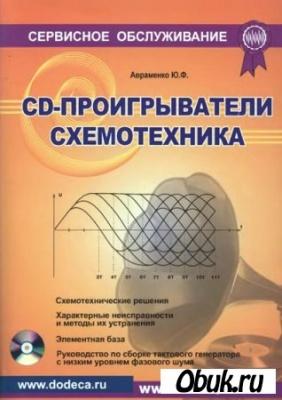 Книга CD-проигрыватели. Схемотехника