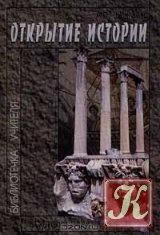 Книга Открытие истории