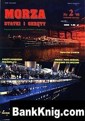 Журнал Morze Statki i Okrety 1998 No 2 jpg (300 dpi) ~2400x3490 110Мб