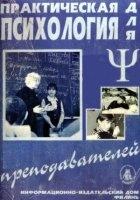 Практическая психология для преподавателей djvu 20Мб