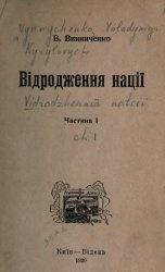 Відродження нації, в 3 т.