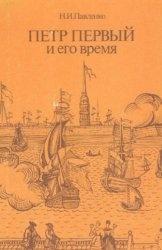Книга Петр Первый и его время