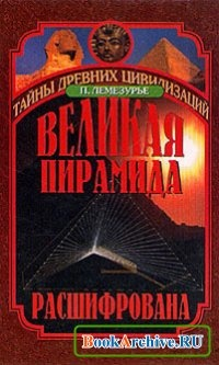 Книга Великая пирамида расшифрована.