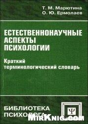 Книга Естественнонаучные аспекты психологии. Краткий терминологический словарь