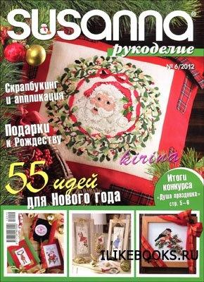 Журнал Susanna рукоделие № 6 (ноябрь-декабрь 2012)