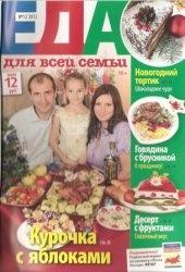 Журнал Еда для всей семьи №12, 2012 (Россия)