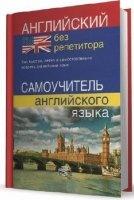 Аудиокнига Английский без репетитора. Самоучитель английского языка pdf 189Мб