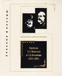 Книга Пророки Византизма: Переписка К.Н. Леонтьева и Т.И. Филиппова
