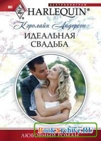 Книга Идеальная свадьба.