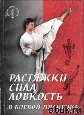 Книга Санг X. Ким. Растяжка, сила, ловкость в боевой практике
