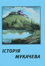 Історія Мукачева. Том 1. (3 найдавніших часів до 1918 р.)
