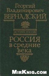 Аудиокнига Россия в средние века (аудиокнига)