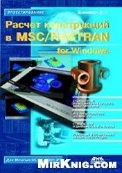 Книга Расчет конструкций в MSC/NАSTRAN for Windows