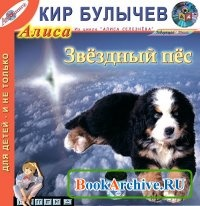 Книга Звездный пес (аудиокнига).