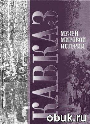 Книга Кавказ: Музей мировой истории