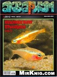 Журнал Аквариум № 4 2012