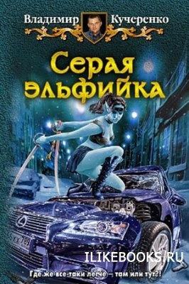 Книга Кучеренко Владимир - Серая эльфийка