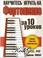 Книга Научитесь играть на фортепиано за 10 уроков