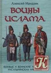 Книга Воины ислама: Воинские и боевые искусства мусульманских народов