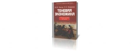 Книга Изложены основные вопросы учебного курса «Теневая экономика». Авторы пособия рассматривают экономические теории, объясняющие пр