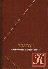 Книга Платон. Собрание сочинений в 4-х томах